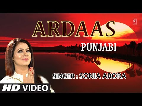 Ardaas I SONIA ARORA I New Latest Punjabi Devotional Song I Full HD Video Song