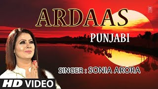 Ardaas I SONIA ARORA I New Latest Punjabi Devotional Song I Full HD Song