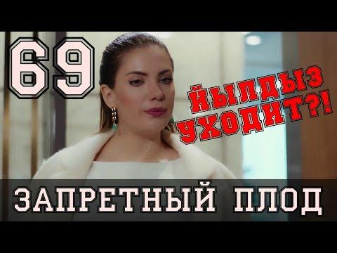 ЗАПРЕТНЫЙ ПЛОД 69 СЕРИЯ РУССКАЯ ОЗВУЧКА (Анонс)