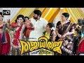 Malayalam Movie Rajadhi Raja | Malayalam movie 2014 | Ft.Mammootty, Lakshmi Rai