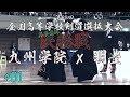 #01【驚異の7連覇!1勝が明暗!】男子決勝【九州学院(熊本)×明豊(大分)【H31第28回全国高等学校剣道選抜大会】1鈴木×峯松・2米田×山下・3荒木×加藤・4岩間×板井・5相馬×堤