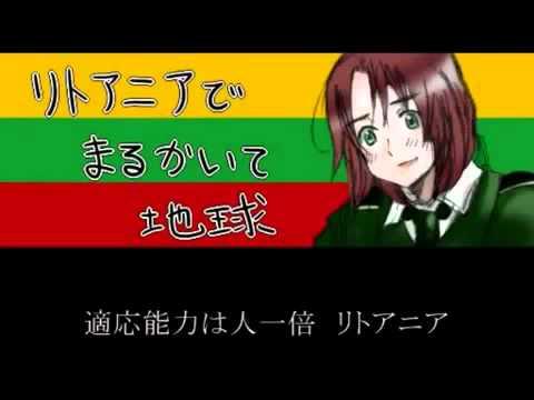 I am Lithuania