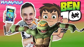 ПАПА РОБ играет в BEN 10 Up to Speed! Продолжение!