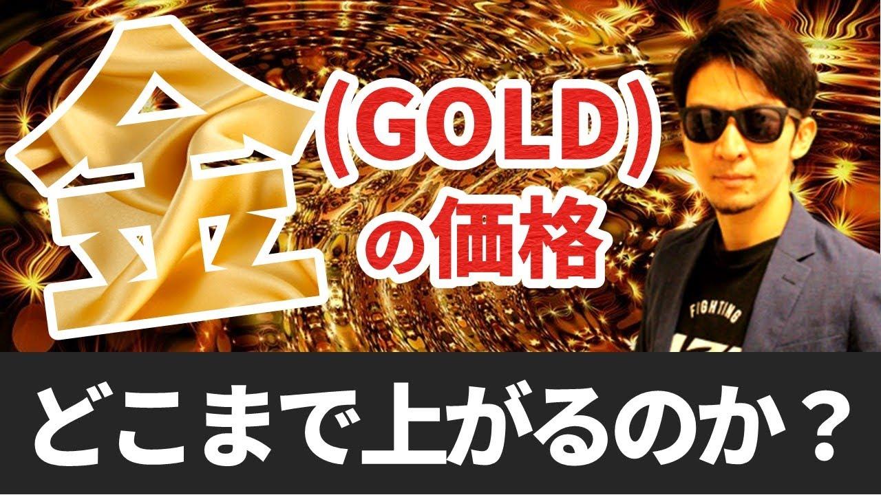 金(GOLD)価格はどこまで上がるのか!徹底検証!金が上がる理由と下がる理由双方を分析!今後の「金」が分かる!