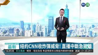 紐約CNN收炸彈威脅! 直播中斷急撤離 | 華視新聞 20181207