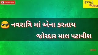 😎 Navratri Special Bhaigiri whatsapp status 😎 By || Gujrati Bhadaka ||