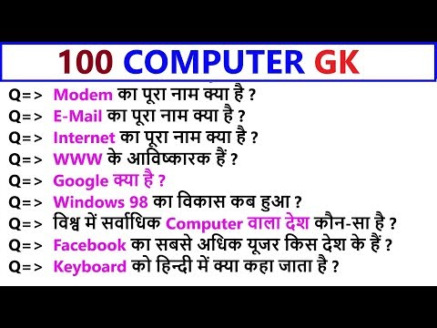 100 Computer Gk In Hindi     कम्प्यूटर प्रश्न और उत्तर     Computer GK Questions And Answers -3