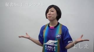 秘書No.1コンテスト よしえ 【modeco218】【m-event08】