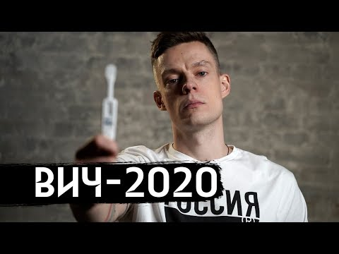 Видео: ВИЧ в России / HIV in Russia (English subtitles)