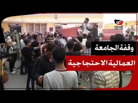 وقفة احتجاجية لطلاب الجامعة العمالية: لا لألغاء البكالوريوس