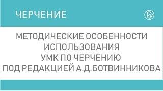 Методические особенности использования УМК по черчению под редакцией А.Д.Ботвинникова