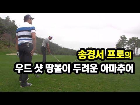 [골짤강] 우드 샷 땅볼이 두려운 아마추어, 송