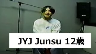 JYJ ジュンスのデビュー前のオーディション映像.