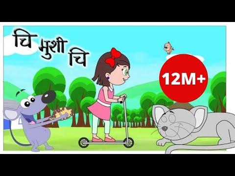 चि मुशी चि,ChiMUSHI Nepali Animated Nursery Rhyme|Nepali balgeet | SoundTrack Kids