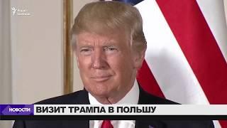 Визит Трампа в Польшу / Новости