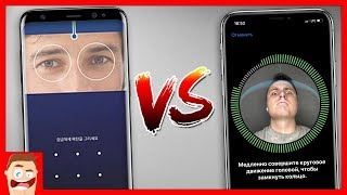 iPhone X Face ID vs Galaxy S8: ТАКОГО Я НЕ ОЖИДАЛ!