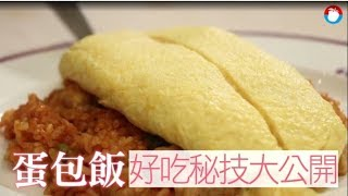【日本名廚秘技】教你做出美味蛋包飯的秘訣   台灣蘋果日報