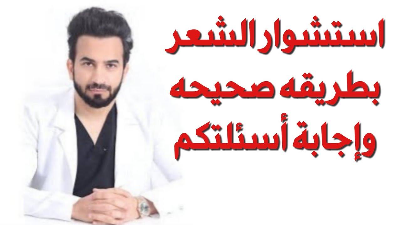 استشوار الشعر بطريقه صحيحه وإجابة أسئلتكم - دكتور طلال المحيسن