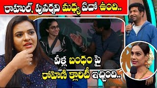 Rohini Gives Clarity about Rahul-Punarnavi Relation | Bigg Boss 3 Rohini | Top Telugu Media