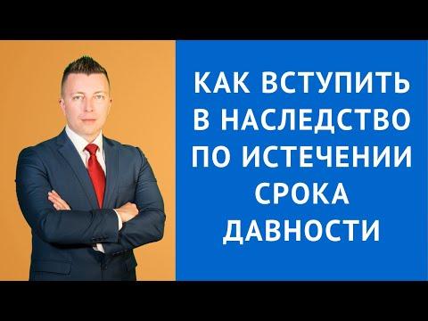 Вступление в наследство после срока давности - Адвокат по наследству Москва