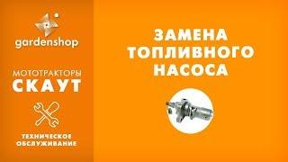 Замена топливного насоса мототрактора. Обзор для сайта gardenshop.com.ua