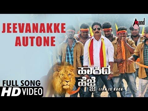 Simha Hakida Hejje | Jeevanakke Autone Devru | M.D Parthasarhi | R.Hari Babu | Kannada