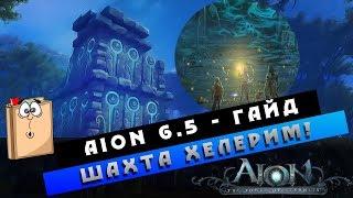 Обложка на видео - Aion 6.5 Гайд - Шахта Хелерим! Миллионы Очков Бездны!
