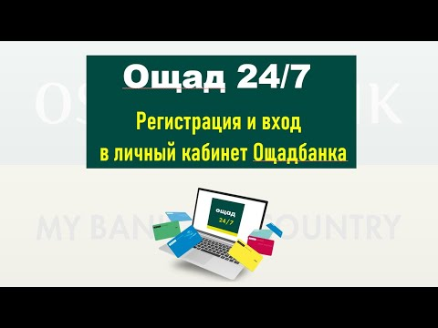 Ощад 24/7 - регистрация и вход в личный кабинет