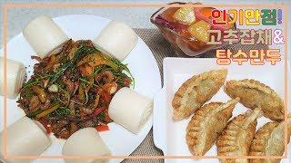 [추석음식] 명절음식 가족에게 인기만점 파티음식! 고추…