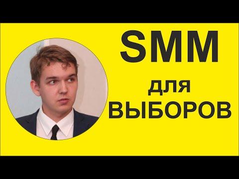 Политическая реклама ВКонтакте [SMM для выборов и политики]