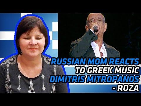 Russian MOM REACTS to GREEK MUSIC   Dimitris Mitropanos - Roza   REACTION   αντιδραση