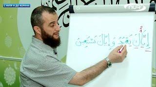 С нуля и до Корана: урок №30