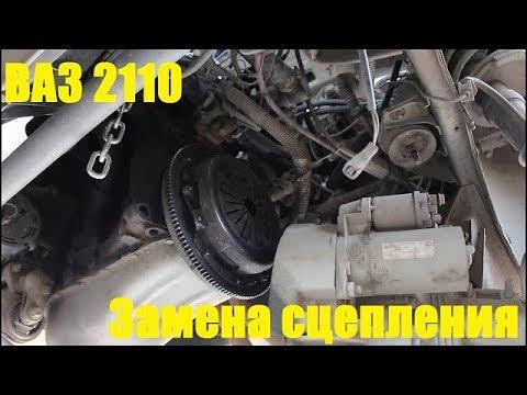 Замена сцепления на ВАЗ 2110 2004 1,5 16кл Лада 2110 LADA