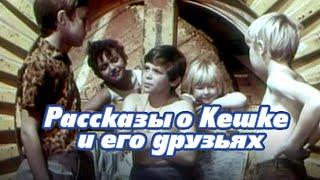 Рассказы о Кешке и его друзьях (1974) детский фильм