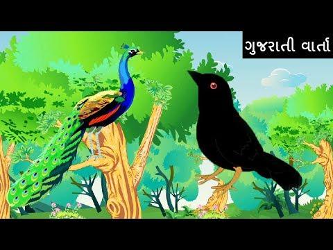 Gujarati Bal Varta  Moral Stories For Kids In Gujarati