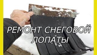 видео Выбор снеговой лопаты