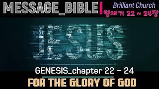 미디어성경_메시지바이블 창세기 22 ~ 24장(MSGB…
