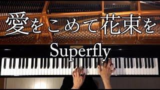 【ピアノ】愛をこめて花束を/Superfly/弾いてみた/Piano/CANACANA thumbnail