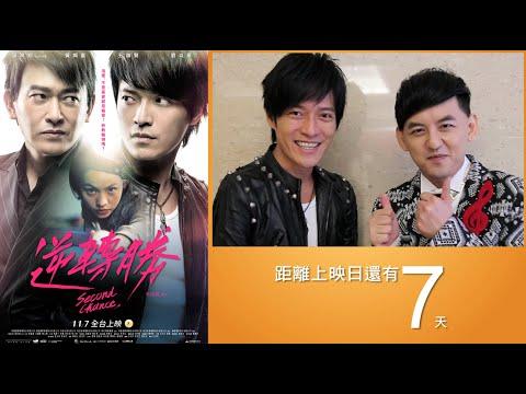 ◆倒數7天-黃子佼/白安/安心亞◆ 電影「逆轉勝Second Chance」11/7(五) 撞擊全台電影院⑨