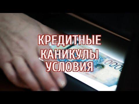 🔴 Банки могут получить доступ к счетам претендентов на кредитные каникулы