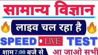 Live Class | General Science Live For Rrb Ntpc,Group D,Ssc