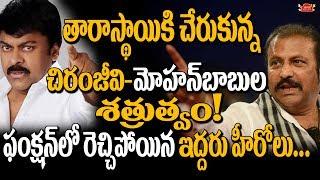 Cold War between Chiranjeevi and Mohan Babu | Celebs News | Tollywood News | Super Movies Adda