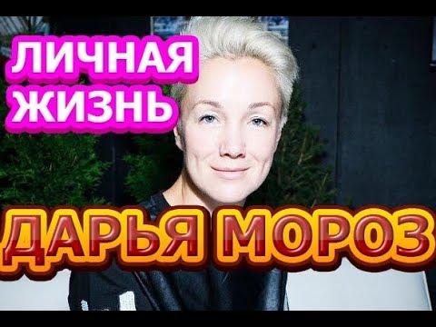 Дарья Мороз - биография, личная жизнь, муж, дети. Актриса сериала Триада