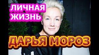 Дарья Мороз - биография, личная жизнь, муж, дети. Актриса сериала Чужая кровь