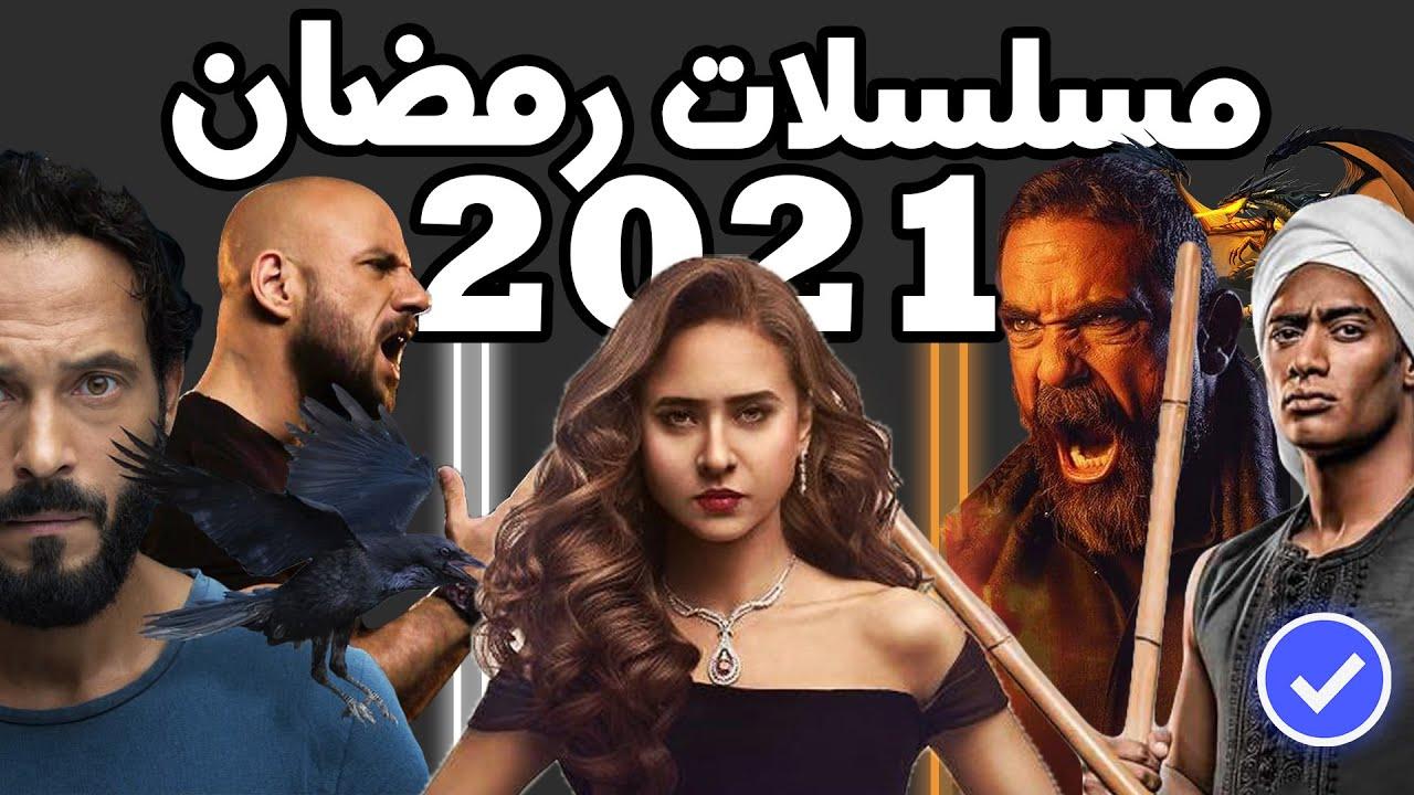 القائمه الرسميه و الشامله لـ جميع مسلسلات رمضان 2021