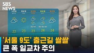 [날씨] '서울 9도' 출근길 쌀쌀…큰 …