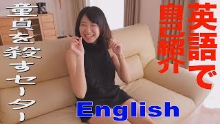 英語は不得手だけど、のんびり感をお楽しみください。 【二宮さくらツイ...