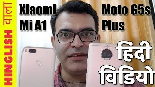 Moto G5s Plus VS Mi A1 Rear Dual Camera Comparison With Camera Samples By Hinglish Wala