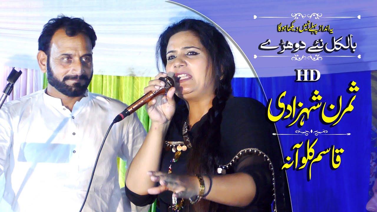 Download Simran Shahzadi Vs Qasim kaloana New Mushaira || Punjabi Mushaira