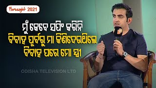 Gautam Gambhir At OTV Foresight 2021   Why He Was Dropped From Team India